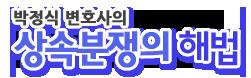 박정식변호사의 상속분쟁의 해법